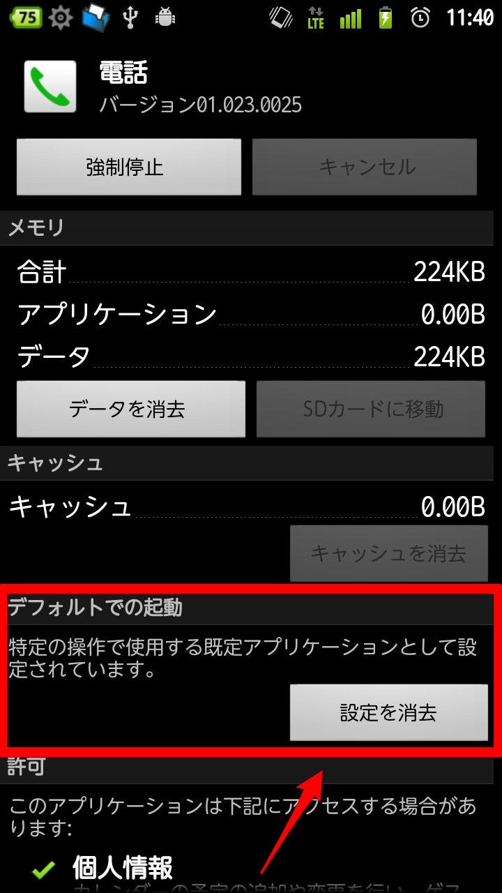 detaulf app 2