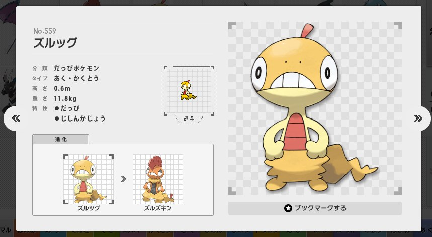 pokemon_zukan