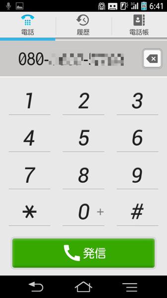 Nx pb dial dialing