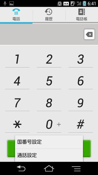 Nx pb dial option