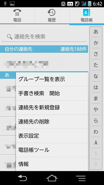 Nx pb list option