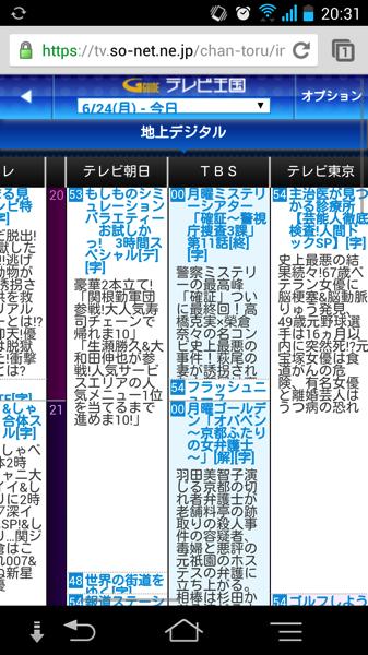 03 CHAN TORU smartphone