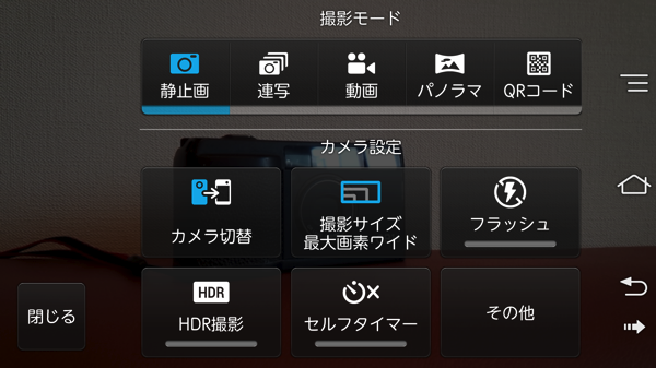 ARROWS NX F 06E Camera 02 Menu
