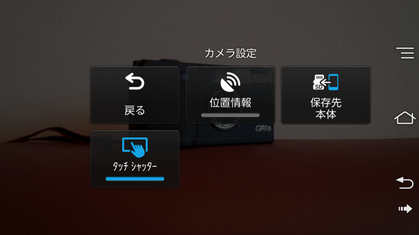 ARROWS NX F 06E Camera 02 Menu other