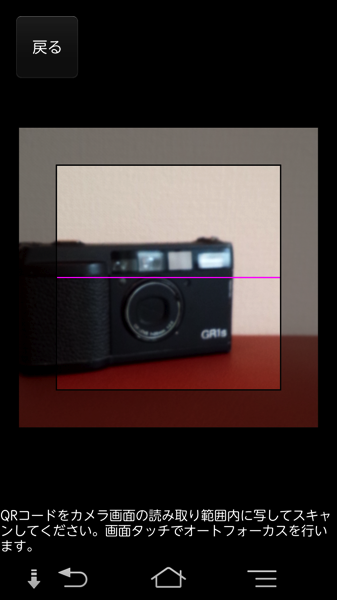 ARROWS NX F 06E Camera 10 QR code