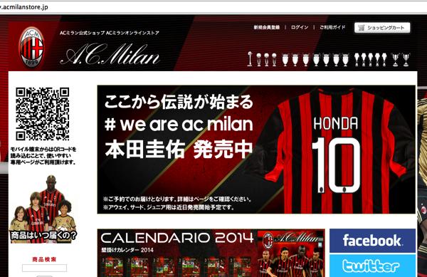 Milan honda jp