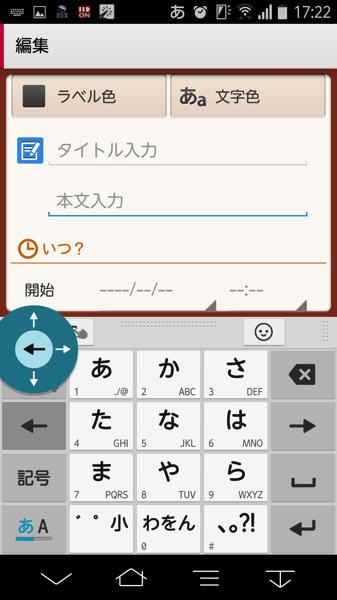 ATOK 02 arrow key 01