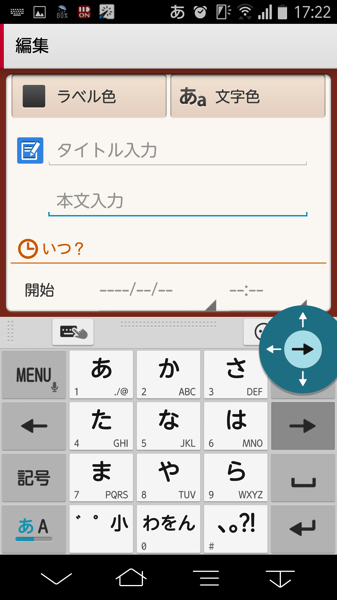 ATOK 02 arrow key 02
