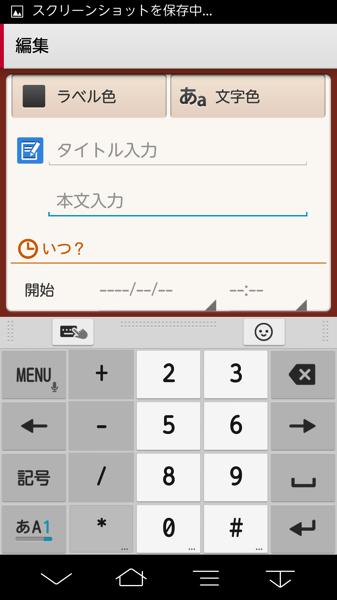 ATOK 09 numeric key 02