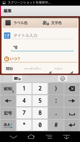 ATOK 09 numeric key 04
