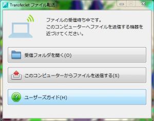 TransferJet_Windows_App